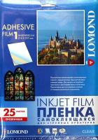 Пленка LOMOND для стр.печати самоклеящаяся, прозрачная, неделенная, А4 110г/м2