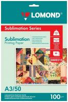 Сублимационная бумага Lomond для струйной печати, матовая, односторонняя, А3, 100 г/м2, 50 листов.