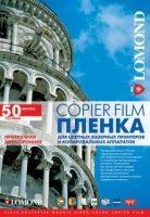 Пленка Lomond PE DS Laser Film – прозрачная, двусторонняя, А4, 125 мкм, 50 листов, для лазерной печати,ч/б-цвет.