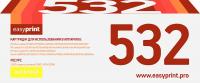 Картридж EasyPrint LH-532A U для HP CLJ CP2025/M451/M476/LPB7200Cdn 718C желтый с чипом