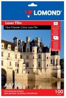 Пленка Lomond PE Laser Film – прозрачная, А4, 100 мкм, 50 листов, для лазерной цветной печати.