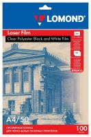 Плёнка Lomond PE Laser Film – прозрачная, А4, 100 мкм, 50 листов, для ч/б/ лазерных принтеров.