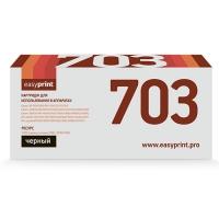 Картридж EasyPrint HP Q2612A/Canon Cartridge 703/FX-10 (LC-703 U) (2000 стр., черный)