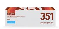 Картридж EasyPrint HP CF351A (LH-351) (1000 стр., голубой) с чипом